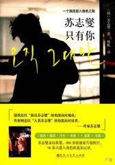 苏志燮·只有你:一个演员进入角色之路