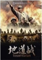 新地道战(影视)
