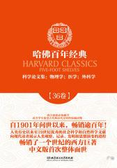 哈佛百年经典:科学论文集:物理学、化学、天文学、地质学(第11卷)