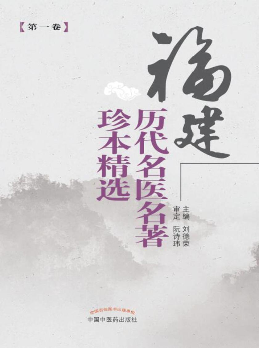 福建历代名医名著珍本精选(第一卷)