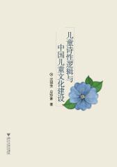 儿童诗性逻辑与中国儿童文化建设
