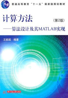 计算方法——算法设计及其MATLAB实现(第2版)(仅适用PC阅读)