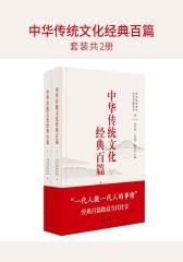中华传统文化经典百篇(套装共2册)