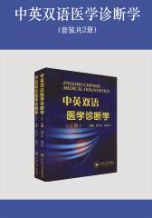 中英双语医学诊断学(上下册)(仅适用PC阅读)