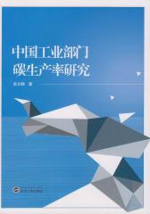 中国工业部门碳生产率研究