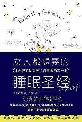女人都想要的睡眠圣经