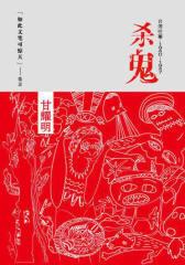 杀鬼:台湾往事1940-1947年(试读本)