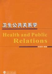 卫生公共关系学