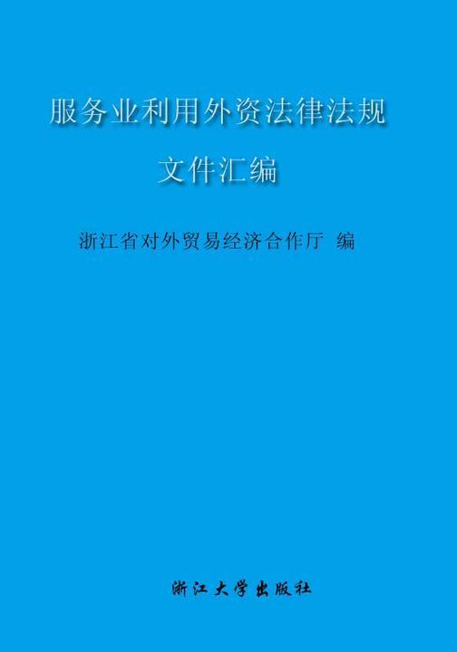 服务业利用外资法律法规文件汇编