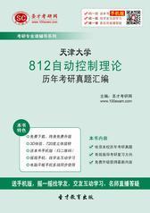 天津大学812自动控制理论历年考研真题汇编