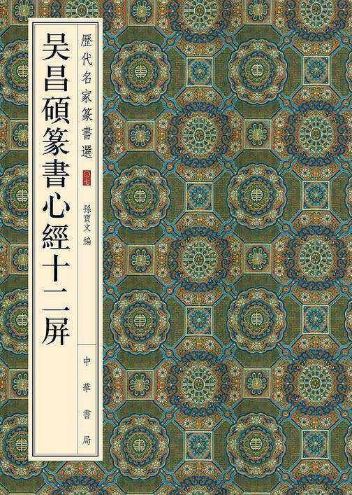 吴昌硕篆书心经十二屏