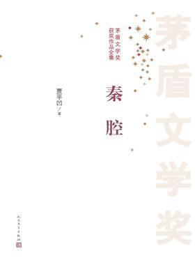 秦腔 第七届茅盾文学奖获奖作品