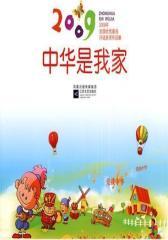 中华是我家:2009年全国优秀童谣评选获奖作品集(试读本)