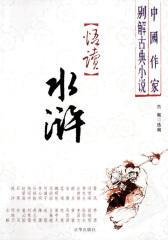 悟读水浒(扫描版)(仅适用PC阅读)