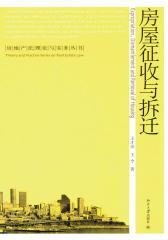 房屋征收与拆迁(房地产法理论与实务丛书)