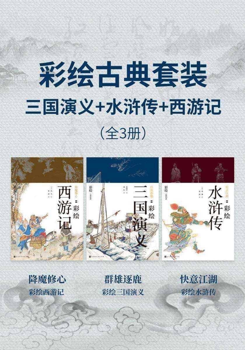 彩绘古典名著套装(全3册)