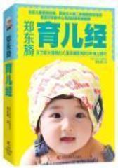 郑东旖育儿经(试读本)(仅适用PC阅读)