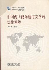 中国海上能源通道安全的法律保障(仅适用PC阅读)