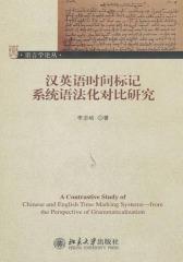 汉英语时间标记系统语法化对比研究(语言学论丛)