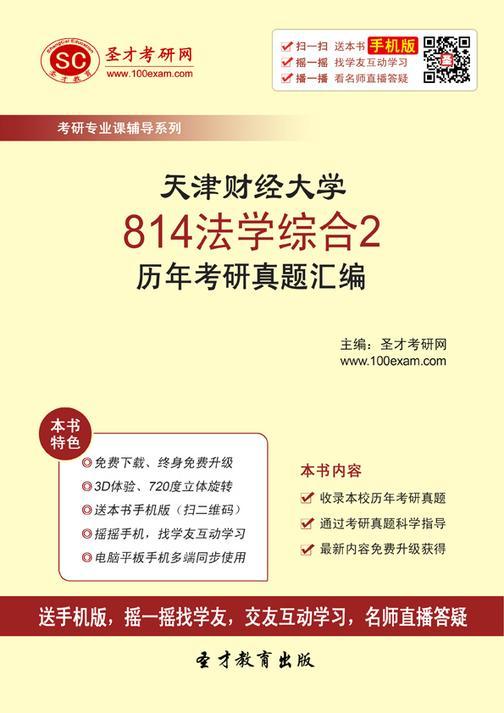 天津财经大学814法学综合2历年考研真题汇编
