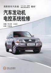 汽车发动机电控系统检修(仅适用PC阅读)