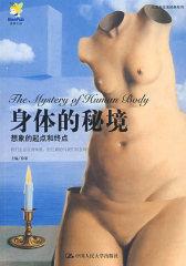 身体的秘境——想象的起点和终点(艺术与生活经典系列)(试读本)