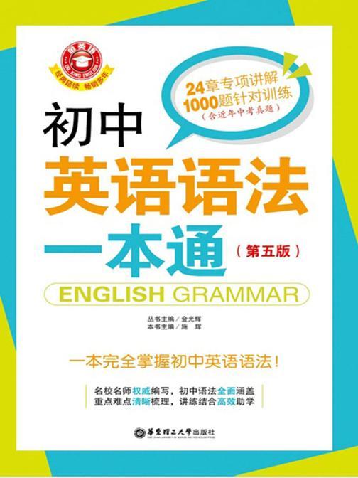 金英语——初中英语语法一本通(第五版)