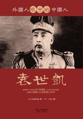 外国人眼中的中国人:袁世凯