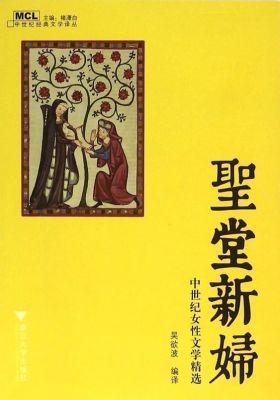 圣堂新妇:中世纪女性文学精选