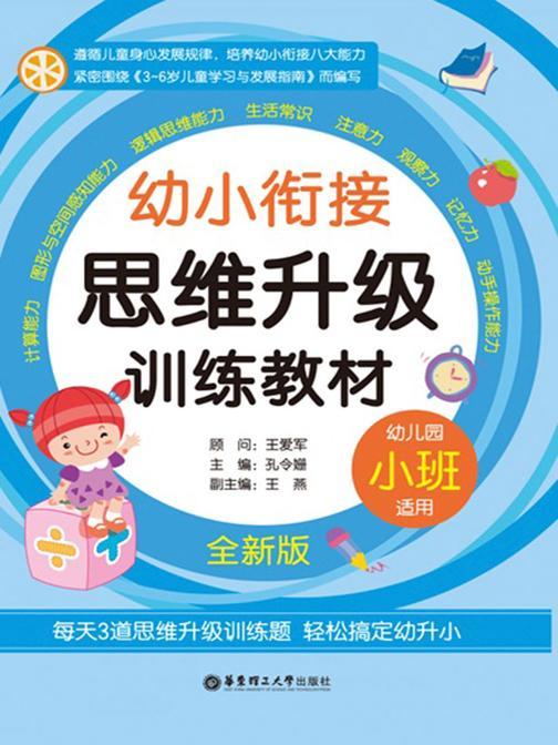 幼小衔接思维升级训练教材(小班·全新版)