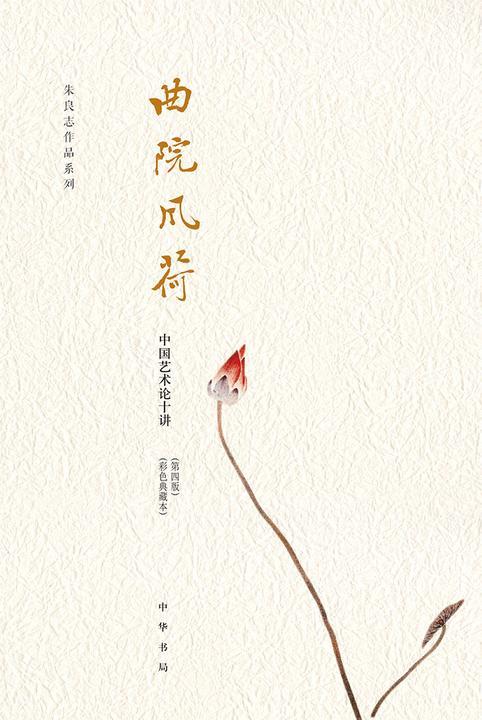 曲院风荷:中国艺术论十讲(第四版)(彩色典藏本)