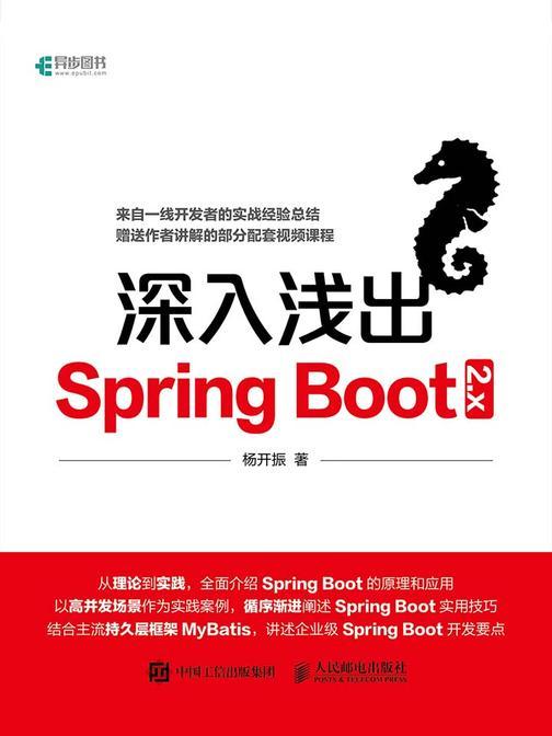 深入浅出Spring Boot 2.x