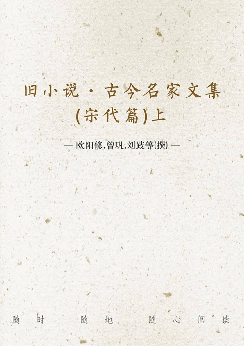 旧小说·古今名家文集(宋代篇)上