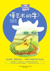 常新港动物励志小说·懂艺术的牛