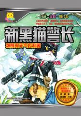 新黑猫警长:神奇的天气控制器