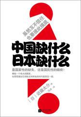 """中国缺什么,日本缺什么(虽不信任,也要彼此摸底!一位卧底中国的日本学者大胆""""调侃""""中日国民的""""丑陋"""""""