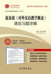 圣才学习网·赵金铭《对外汉语教学概论》课后习题详解(仅适用PC阅读)