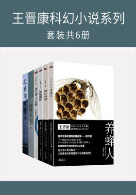 王晋康科幻小说系列(套装共6册)