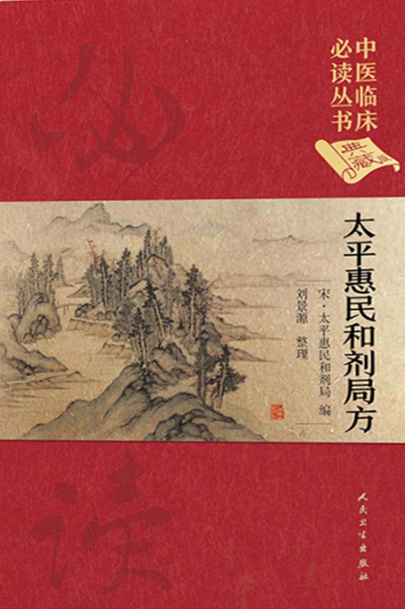 中医临床必读丛书(典藏版)——太平惠民和剂局方