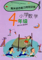 小学数学4年级-期末综合能力特别训练(仅适用PC阅读)