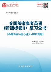 2020年全国统考高考英语(新课标卷Ⅱ)复习全书【命题分析+核心讲义+历年真题】