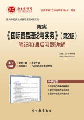圣才学习网·陈宪《国际贸易理论与实务》(第2版)笔记和课后习题详解(仅适用PC阅读)
