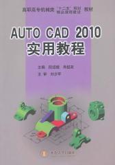 AutoCAD 2010实用教程(仅适用PC阅读)