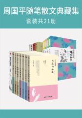 周国平随笔散文典藏集(套装共21册)
