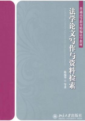 法学论文写作与资料检索(普通高等教育精编法学教材)