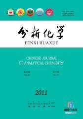 分析化学 月刊 2011年10期(电子杂志)(仅适用PC阅读)