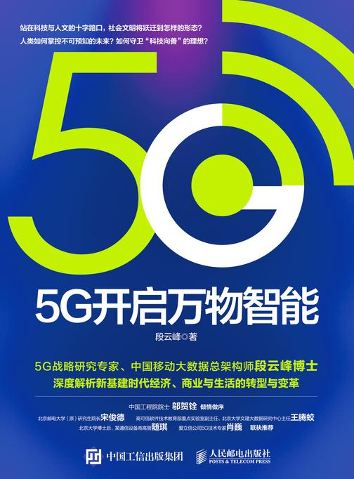 5G开启万物智能