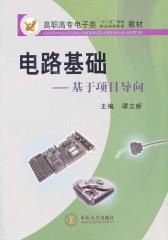 电路基础:基于项目导向(修订本)(仅适用PC阅读)