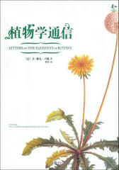 植物学通信(沙发图书馆·博物志丛书)