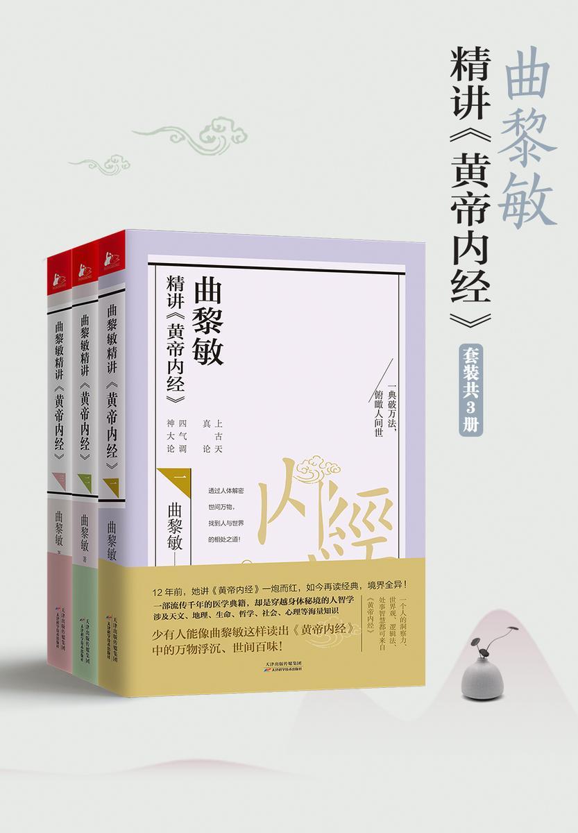 曲黎敏精讲黄帝内经系列(套装1-3册)